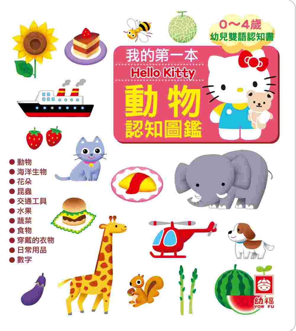 My First Hello Kitty Bilingual Book of Animals • 我的第一本Hello Kitty動物認知圖鑑