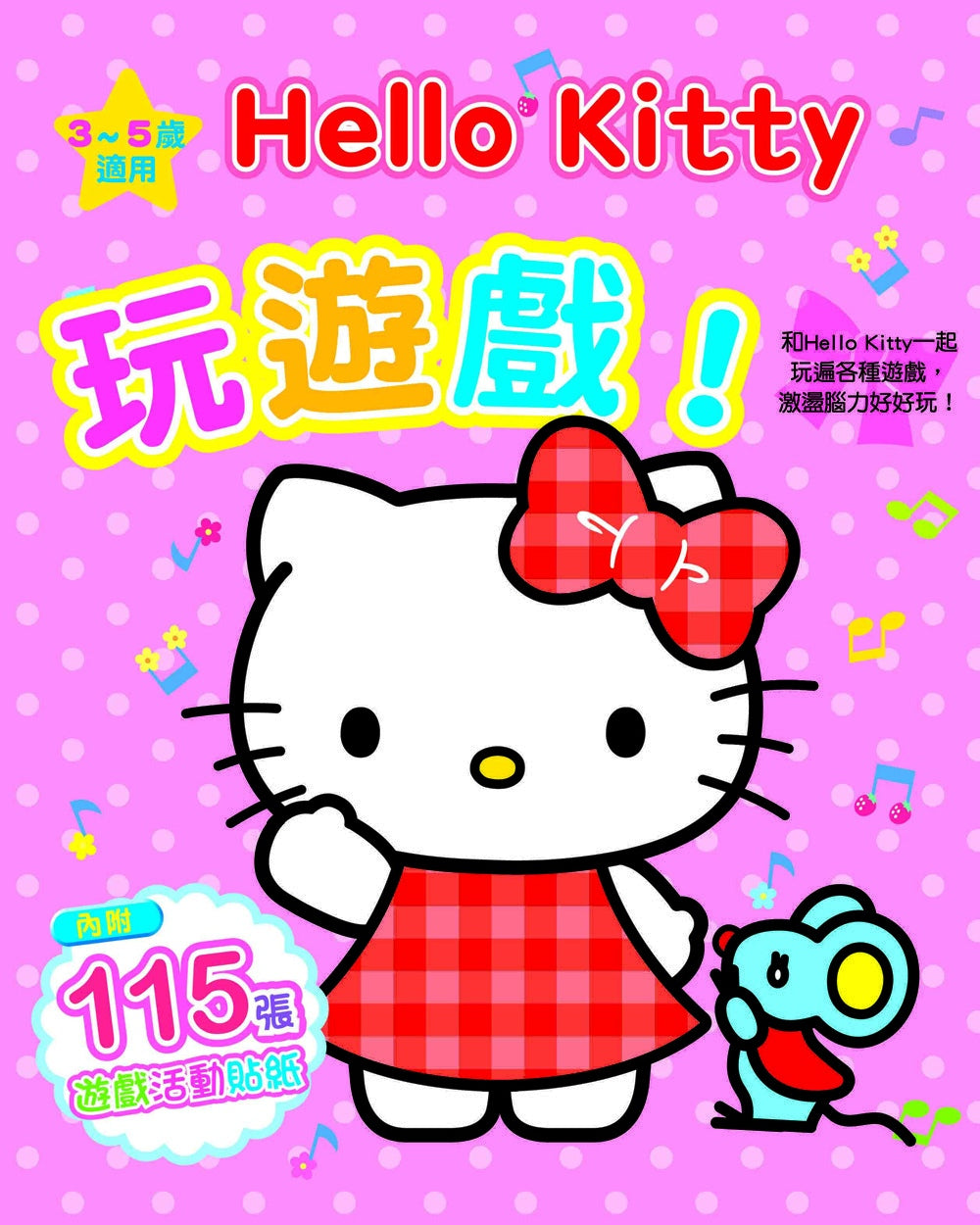 Hello Kitty Activity Book • Hello Kitty玩遊戲