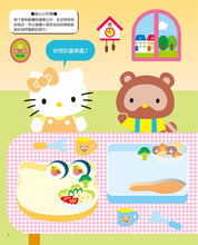 Load image into Gallery viewer, Hello Kitty Activity Book • Hello Kitty玩遊戲