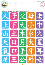 Load image into Gallery viewer, I Can Write Chinese Characters (Age 3 - 6) • 我會寫國字:FOOD超人頭腦開發練習