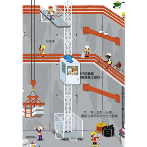 The Ultimate Construction Site Book • 陸海空建築工程大集合