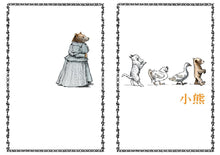 Load image into Gallery viewer, Little Bear Bundle (Set of 5) • 小熊看世界