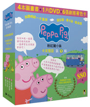 Load image into Gallery viewer, Peppa Pig's Bilingual Storybook Collection #1 (Set of 4 + Mandarin/English DVD) • Peppa Pig粉紅豬小妹.第1輯(四冊中英雙語套書+中英雙語DVD)