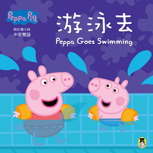 Peppa Pig's Bilingual Storybook Collection #1 (Set of 4 + Mandarin/English DVD) • Peppa Pig粉紅豬小妹.第1輯(四冊中英雙語套書+中英雙語DVD)