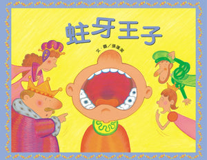 Prince of Cavities (Book + Musical CD) • 蛀牙王子(書+音樂劇CD)