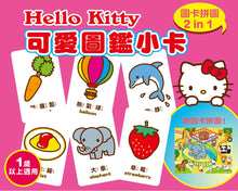 Load image into Gallery viewer, Hello Kitty Bilingual Mini Flashcards & Puzzle (2-in-1) • Hello Kitty可愛圖鑑小卡(圖卡+拼圖2in1)