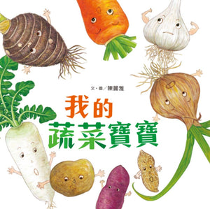 My Little Vegetables • 我的蔬菜寶寶