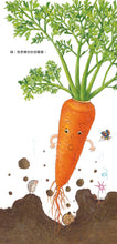 Load image into Gallery viewer, My Little Vegetables • 我的蔬菜寶寶