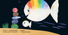 Load image into Gallery viewer, Bravo, Little White Fish! • 好棒!小白魚