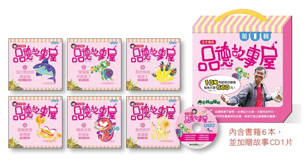 Developing Good Character Collection #1 (Set of 6 + Mandarin CD) • 王文華的品德故事屋第一輯(一套6本+CD)