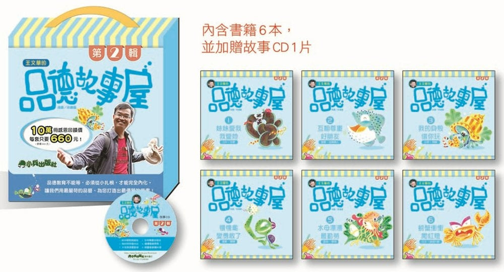Developing Good Character Collection #2 (Set of 6 + Mandarin CD) • 王文華的品德故事屋第二輯(一套6本+CD)