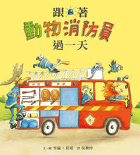 Load image into Gallery viewer, A Day with the Animal Firefighters • 跟著動物消防員過一天