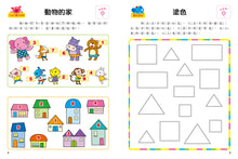 Load image into Gallery viewer, Activity Books: Beginner's Math (Ages 4-5) • 啟蒙數學4〜5歲
