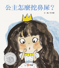 Load image into Gallery viewer, How Does a Princess Pick Her Nose? • 公主怎麼挖鼻屎?