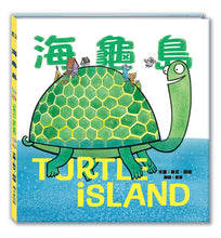 Load image into Gallery viewer, Turtle Island • 海龜島