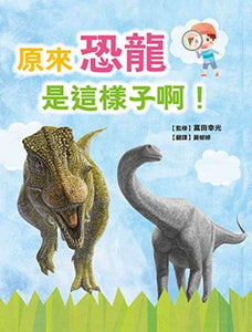 So This is What Dinosaurs are Like! • 原來恐龍是這樣子啊!