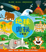 Load image into Gallery viewer, The Adventures of Earth (Pop-Up Book) • 地球的奧祕 立體書