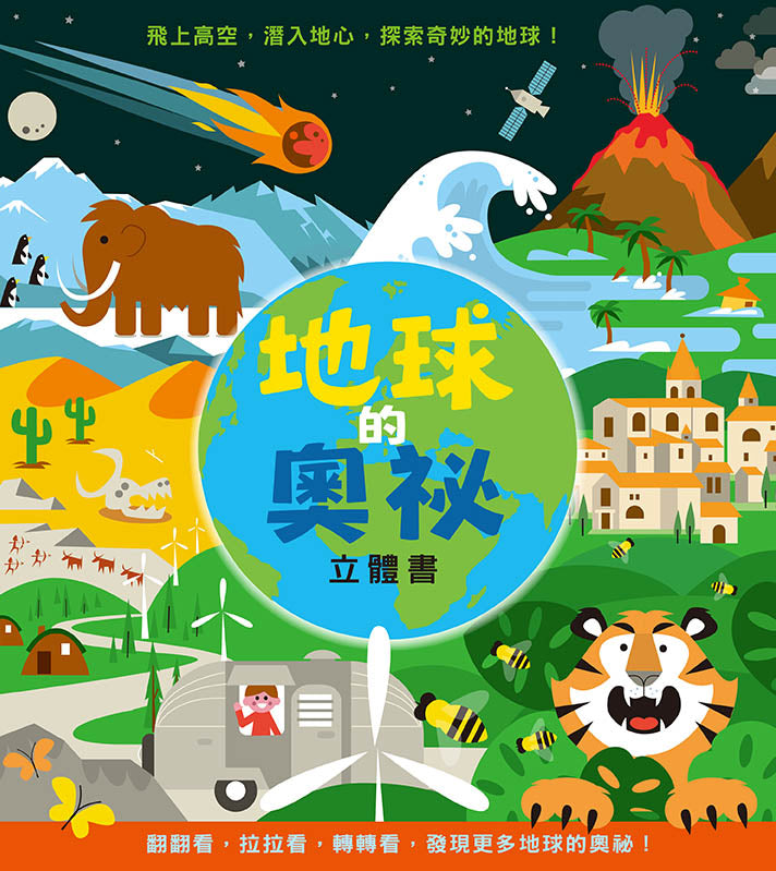 The Adventures of Earth (Pop-Up Book) • 地球的奧祕 立體書