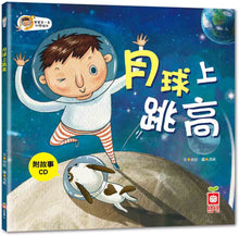 Load image into Gallery viewer, Children's First Set of Scientific Picture Books (Set of 6 Books & 6 CDs ~ audio in Mandarin) • 好孩子第一套科學繪本系列(6冊+6CDs)(盒裝)