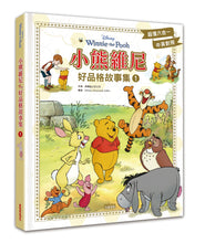 Load image into Gallery viewer, Winnie the Pooh Bilingual Short Story Collection #1 • 小熊維尼好品格故事集1(中英雙語對照)