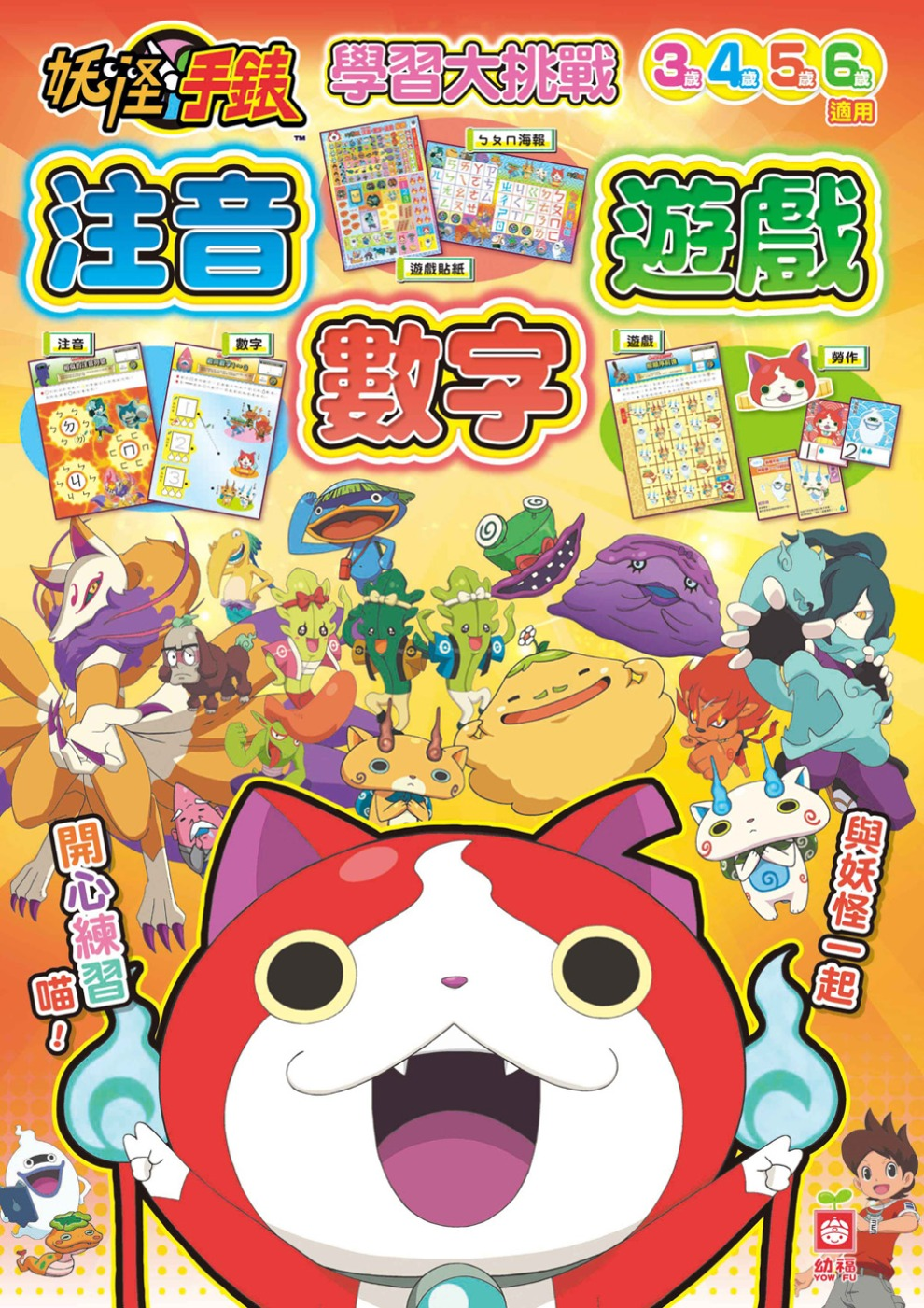 (❤️ Preloved) Yo-Kai Watch Activity Book: Zhuyin, Math, Games • 妖怪手錶-學習大挑戰:注音、數字、遊戲