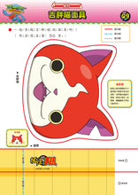 Load image into Gallery viewer, (❤️ Preloved) Yo-Kai Watch Activity Book: Zhuyin, Math, Games • 妖怪手錶-學習大挑戰:注音、數字、遊戲