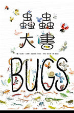Load image into Gallery viewer, The Big Book of Bugs • 蟲蟲大書BUGS