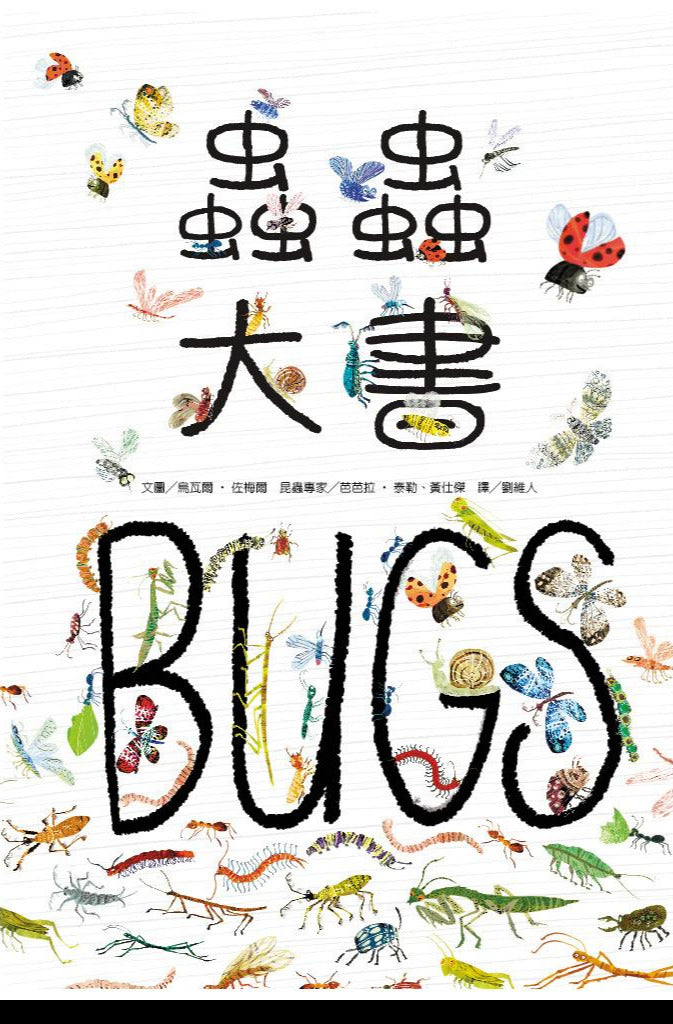 The Big Book of Bugs • 蟲蟲大書BUGS