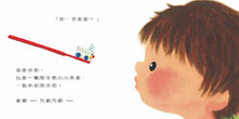 Load image into Gallery viewer, Let's Go, Toothbrush Train! • 刷牙號小火車,出發!