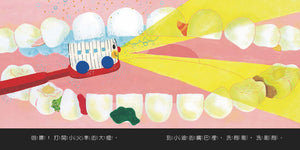 Let's Go, Toothbrush Train! • 刷牙號小火車,出發!