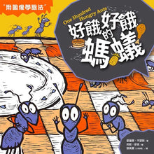 Load image into Gallery viewer, Math Fairytales: One Hundred Hungry Ants • 數學童話王國:好餓好餓的螞蟻