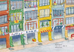 The Long-Legged Building • 長腳的房子