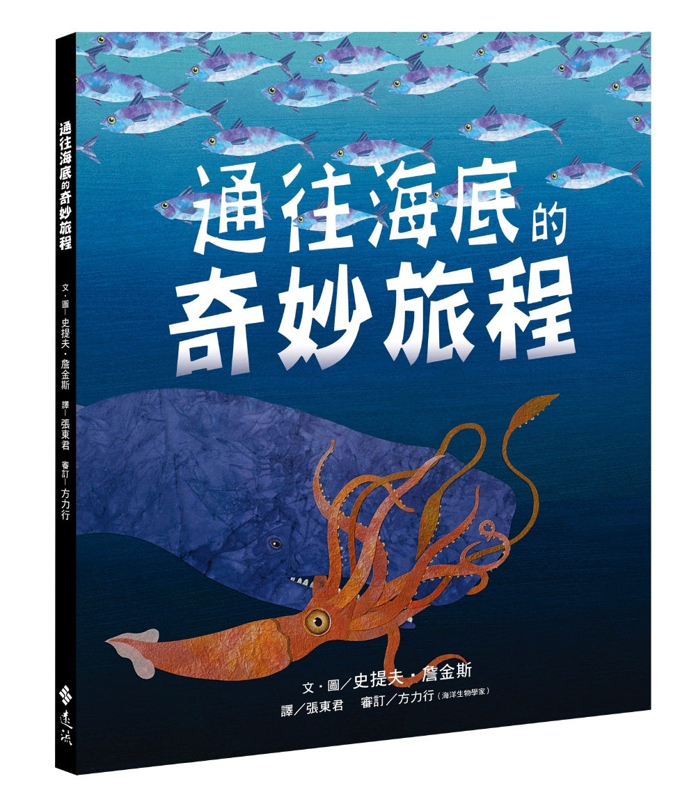 Down, Down, Down: A Journey to the Bottom of the Sea • 通往海底的奇妙旅程