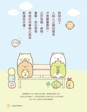 Load image into Gallery viewer, Corner Critters: Famous Quotes  • 角落小夥伴的生活之角落小夥伴名言(角落生物)