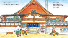 Load image into Gallery viewer, Rice Cake Goes to the Bath House • 年糕去澡堂