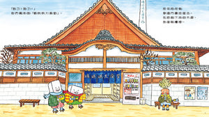 Rice Cake Goes to the Bath House • 年糕去澡堂