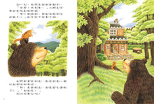 Load image into Gallery viewer, Big Bear and Little Dormouse: Forest Friends • 大熊與小睡鼠:森林裡的好朋友