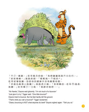 Load image into Gallery viewer, Winnie the Pooh Bilingual Short Story Collection #2 • 小熊維尼好品格故事集2(中英雙語對照)