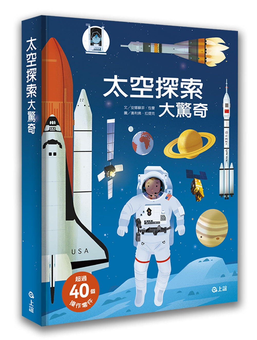 The Ultimate Book of Space • 太空探索大驚奇