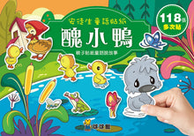 Load image into Gallery viewer, Anderson's Fairy Tale Sticker Book - The Ugly Duckling (Set of 6) • 安徒生童話貼紙 - 醜小鴨
