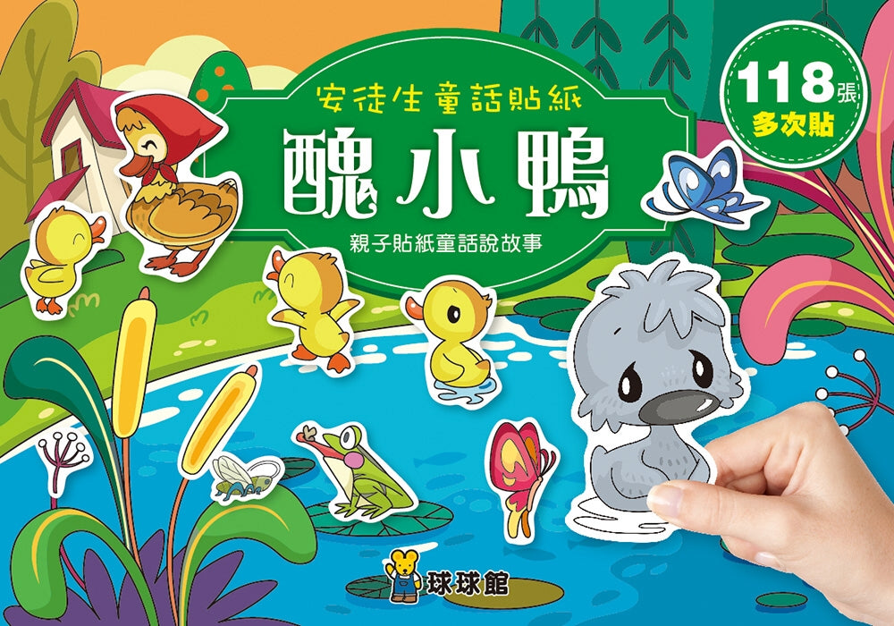 Anderson's Fairy Tale Sticker Book - The Ugly Duckling (Set of 6) • 安徒生童話貼紙 - 醜小鴨