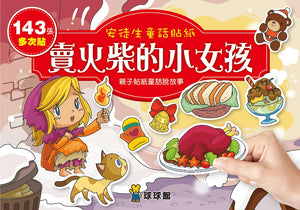 Anderson's Fairy Tale Sticker Book - Little Match Girl (Set of 6) • 安徒生童話貼紙 - 賣火柴的小女孩