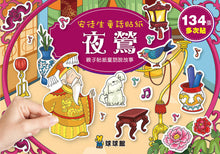 Load image into Gallery viewer, Anderson's Fairy Tale Sticker Book - Little Match Girl (Set of 6) • 安徒生童話貼紙 - 賣火柴的小女孩