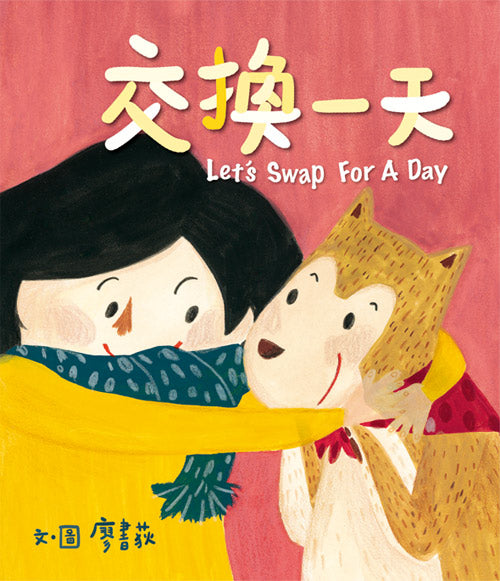 Let Swap For A Day • 交換一天