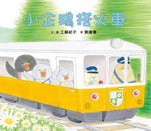 Load image into Gallery viewer, Little Penguins Take the Train • 小企鵝搭火車