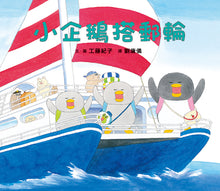Load image into Gallery viewer, Little Penguins' Fun Journeys Collection (Set of 4) • 小企鵝歡樂旅程 (4冊)