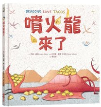 Load image into Gallery viewer, Dragons Love Tacos • 噴火龍來了