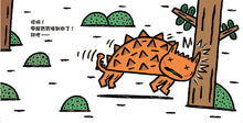 Load image into Gallery viewer, Baby Ankylosaurus • 甲龍寶寶