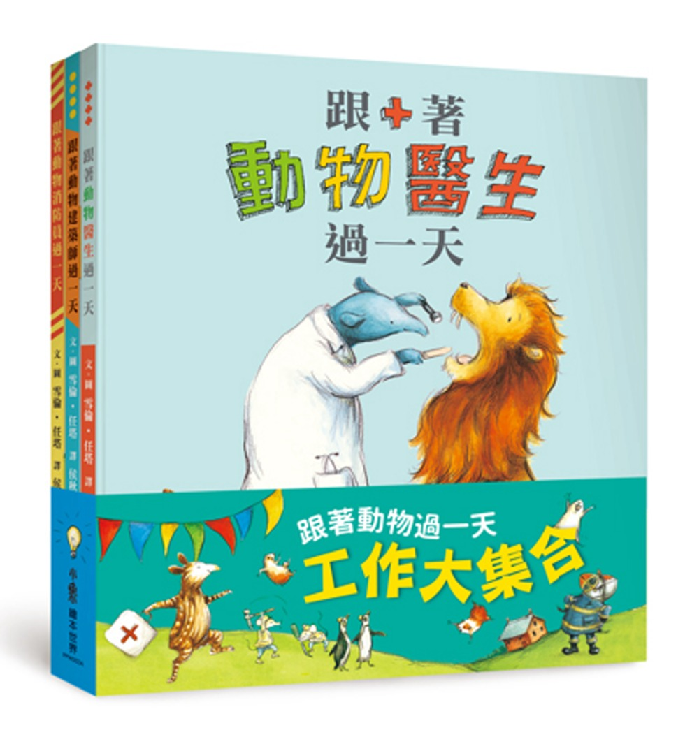 A Day with Animals Collection (Set of 3) • 跟著動物過一天:工作大集合(3冊)