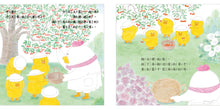 Load image into Gallery viewer, Little Chicks Visit Grandma • 小雞到外婆家